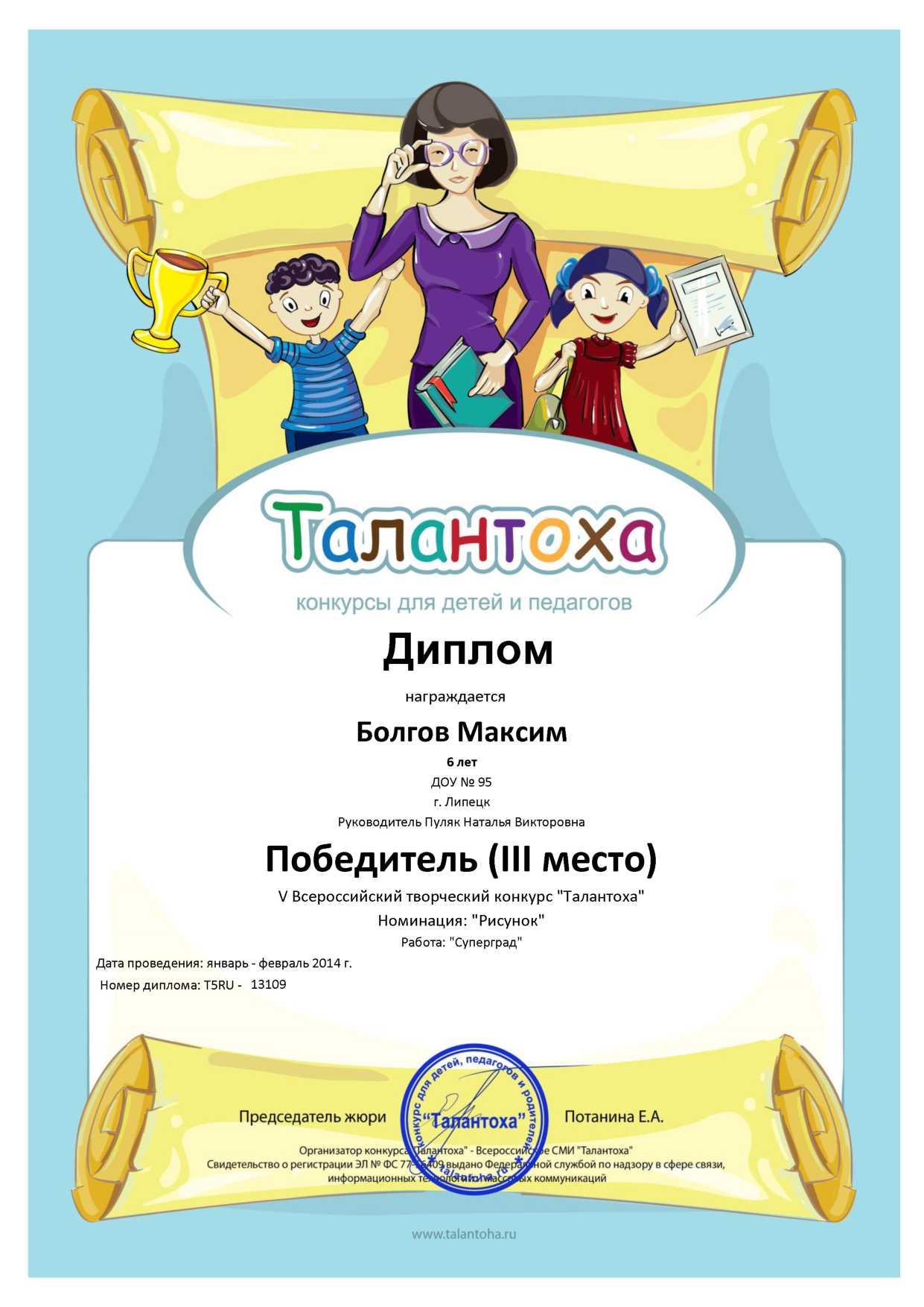 Номинации победителей конкурса проектов