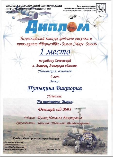 Открытые всероссийские конкурсы сиит